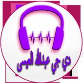 أغاني عبدالله العيسي icon