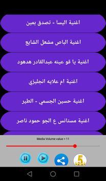 أغاني عبدالله العيسي screenshot 1