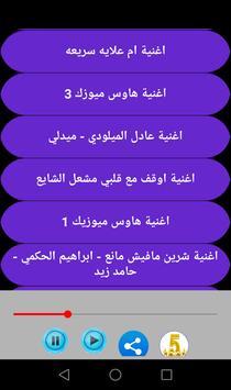 أغاني عبدالله العيسي screenshot 2