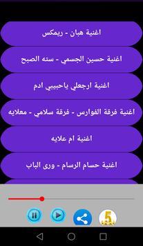 أغاني عبدالله العيسي screenshot 3