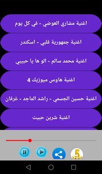أغاني عبدالله العيسي screenshot 4