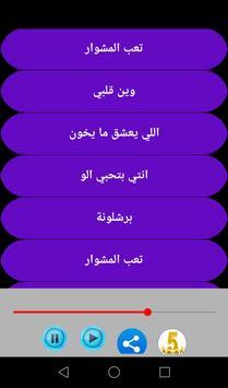 Wafiq Habib Songs apk screenshot