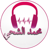Songs of Mohamed Shehhi icon