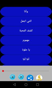 Songs of Mohamed Shehhi apk screenshot