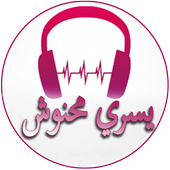 Music of Yosra Mahnoush icon