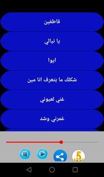 Maya Diab Songs apk screenshot