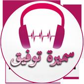 Songs of Samira Tawfiq icon