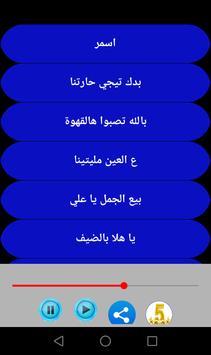 Songs of Samira Tawfiq apk screenshot