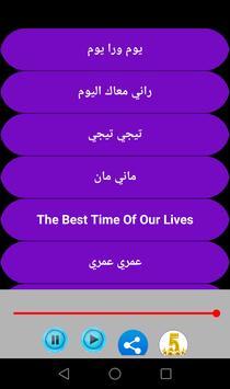 Songs of Cheb Mami screenshot 4