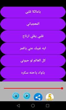 Songs of Najah Salam screenshot 1