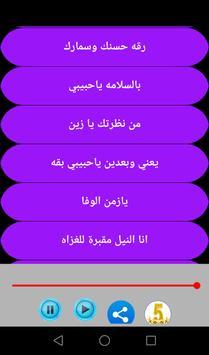 Songs of Najah Salam screenshot 2