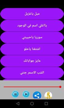 Songs of Najah Salam screenshot 3