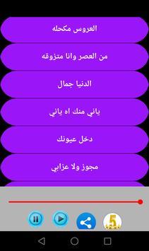 Songs of Najah Salam screenshot 4