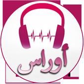 Oras Sattar Songs icon