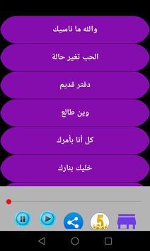Oras Sattar Songs apk screenshot