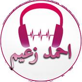 Songs of Ahmed Zaim icon
