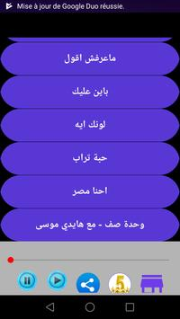 Songs of Ahmed Zaim apk screenshot