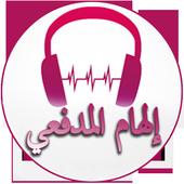 Elham El Madfy Songs icon