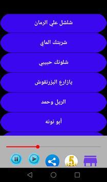 Elham El Madfy Songs apk screenshot