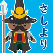 さしより!熊本弁〜熊本方言学習アプリ icon
