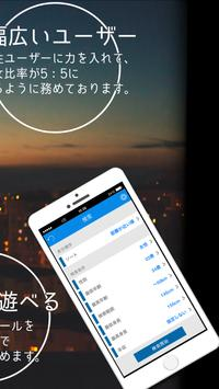 いいね!! apk screenshot