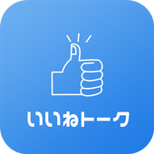 いいねトーク-☆無料ポイントで楽しもう☆- icon