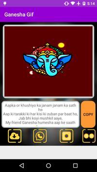 Ganesha Gif 2017 apk screenshot
