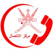 MOH Oman icon