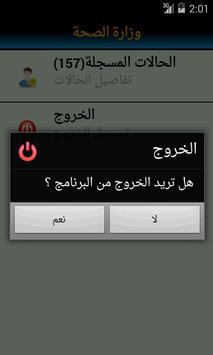 MOH Oman apk screenshot