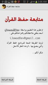 حفظ القرآن apk screenshot