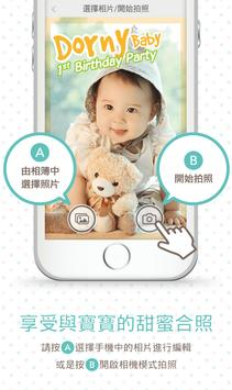 BabyFrames screenshot 1