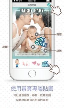 BabyFrames 寶寶相框 apk screenshot