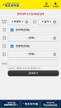 창조의아침 2016 수시진학백과 apk screenshot
