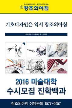 창조의아침 2016 수시진학백과 poster