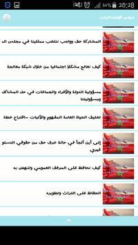 دروس الاجتماعيات screenshot 9