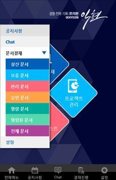 익현모바일2 poster