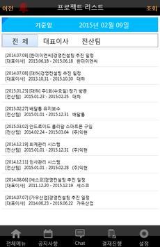 익현모바일2 apk screenshot