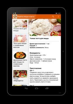 Рецепты пиццы и пасты apk screenshot
