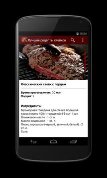 The Best Steak Recipes screenshot 3