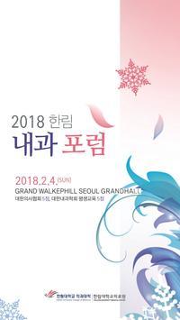 2018한림내과포럼 poster
