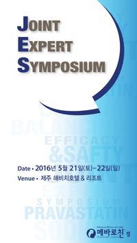 JoinT Symposium (서울) apk screenshot