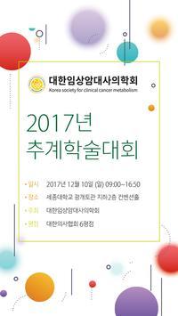 2017 추계 대한임상암대사의학회 poster