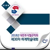 대한투석혈관학회 제 30차 하계학술대회 icon