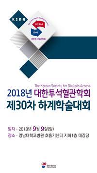 대한투석혈관학회 제 30차 하계학술대회 poster