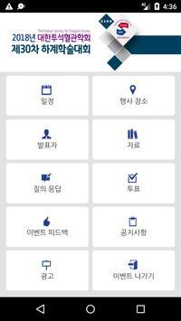 대한투석혈관학회 제 30차 하계학술대회 screenshot 1