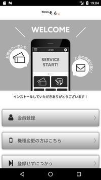 憩居酒場 えん 公式アプリ poster