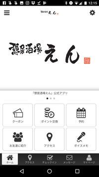 憩居酒場 えん 公式アプリ screenshot 1