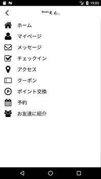 憩居酒場 えん 公式アプリ screenshot 2
