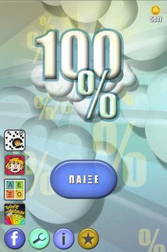 100 τοις Εκατό screenshot 6
