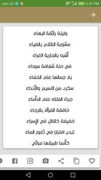 جبران خليل جبران screenshot 3